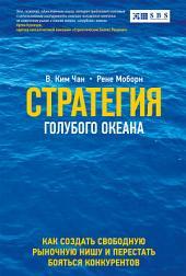 Стратегия голубого океана: Как найти или создать рынок, свободный от других игроков
