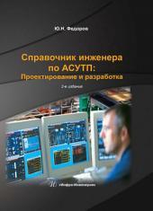 Справочник инженера по АСУТП: Проектирование и разработка: Том 1