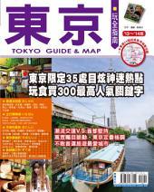 ©東京玩全指南13-14版