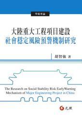 大陸重大工程項目建設社會穩定風險預警機制研究