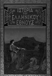 K. Paparrhēgopoulou Historia tou hellēnikou ethnous apo tōn archaiotatōn chronōn mechri tōn kath' hēmas: Τόμος 4