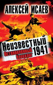 Неизвестный 1941. Остановленный блицкриг