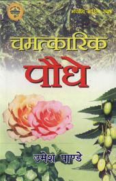 चमत्कारिक पौधे (Hindi Self-help): Chamatkaarik Paudhe (Hindi Self-help)