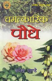 चमत्कारिक पौधे (Hindi Self-help): Chamatkaarik Paudhe (Hindi Self-help)