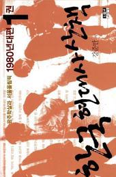 한국 현대사 산책 1980년대편 1 : 광주학살과 서울올림픽