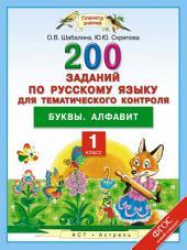 200 заданий по русскому языку для тематического контроля. Буквы. Алфавит. 1 класс
