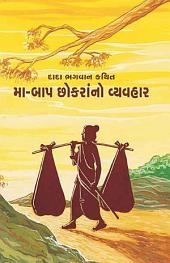 Generation Gap: Parenting Tips for Positive Parenting (Full Version) (Gujarati)