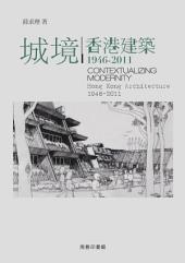 城境──香港建築1946-2011