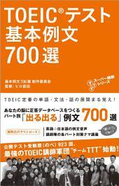 [新形式問題対応/音声DL付]TOEIC(R)テスト 基本例文700選