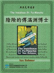 The Insidious Dr. Fu-Manchu (陰險的傅滿洲博士)