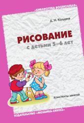 Рисование с детьми 5-6 лет: конспекты занятий