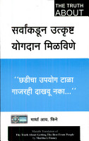 The Truth About Getting the Best From People  Marathi  PDF