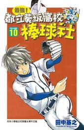最強!都立葵阪高校棒球社(10)