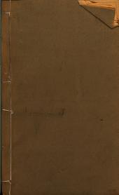 國朝中州文徵: 五四卷, 第 9-18 卷