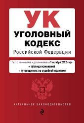 Уголовный кодекс Российской Федерации. Текст с последними изменениями и дополнениями на 1 октября 2017 года
