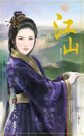 江山~誰家天下之三: 禾馬文化珍愛系列574