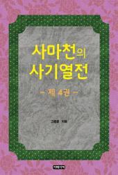 사마천의 사기열전 제4권: 사기시리즈 5