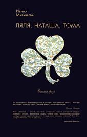 Ляля, Наташа, Тома (сборник)