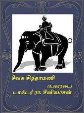 Seevaga Sinthamani in Tamil: சீவக சிந்தாமணி (உரைநடை)
