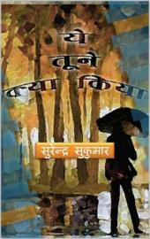 ये तूने क्या किया (Hindi): Ye Tune Kya Kiya (Hindi)