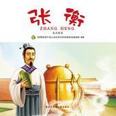 张衡: 东方科圣