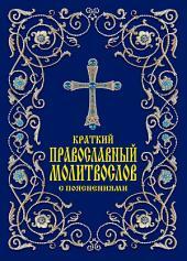 Краткий православный молитвослов с пояснениями