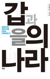 갑과 을의 나라: 갑을관계는 대한민국을 어떻게 지배해왔는가