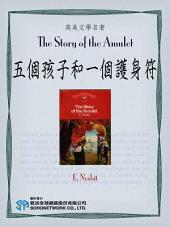 The Story of the Amulet (五個孩子和一個護身符)