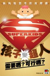 孩子變超人,需要嗎?可行嗎?