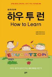 하우 투 런(How to Learn)