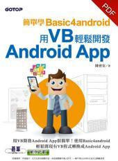 簡單學Basic4android-用VB輕鬆開發Android App(電子書)