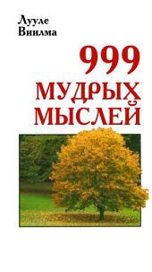 999 мудрых мыслей