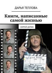 Книги, написанные самой жизнью. Сергей Дугин