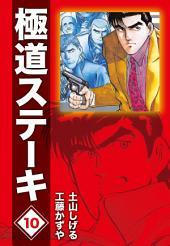 極道ステーキDX(2巻分収録)(10)