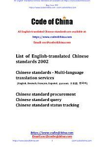 List of English translated Chinese standards 2002 PDF