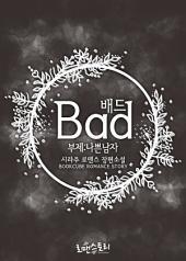 배드 (Bad) (부제:나쁜남자)