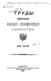 Труды Императорскаго вольнаго экономическаго общества