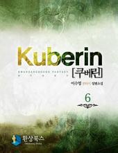[걸작] 쿠베린 6: 복수의 폭풍