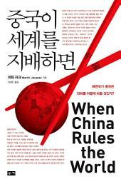 중국이 세계를 지배하면 : 패권국가 중국은 천하를 어떻게 바꿀 것인가?