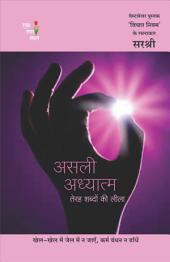Asali Adhyatma