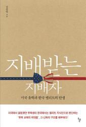 지배받는 지배자: 미국 유학과 한국 엘리트의 탄생
