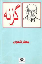گزنه: Gazaneh