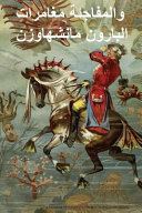 The Surprising Adventures of Baron Munchausen  Arabic Edition  PDF