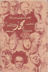 أعظم العظماء , أعظم محمد ..تأليف مايكل هارت . ترجمة - أنيس منصور