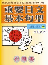 重要日文基本句型(有聲書): The Guide to Basic Japanese Patterns