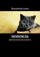 Монокль