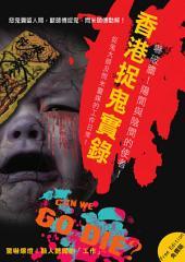 香港捉鬼實錄: < 香港驅魔道長和靈媒的真人真事 >