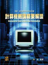 計算機概論精要解讀: 商科研究所.資訊所