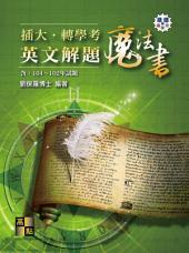 插大、轉學考英文解題魔法書(104∼102年): 插大.轉學考
