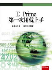 E-Prime第一次用就上手